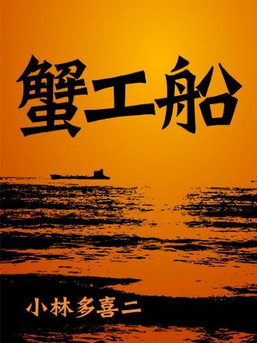 絶対読むべき日本の名作 蟹工船