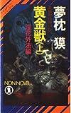 黄金獣〈上〉淫花外法編 (ノン・ノベル―サイコダイバー・シリーズ)
