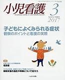 小児看護 2017年 03 月号 [雑誌]