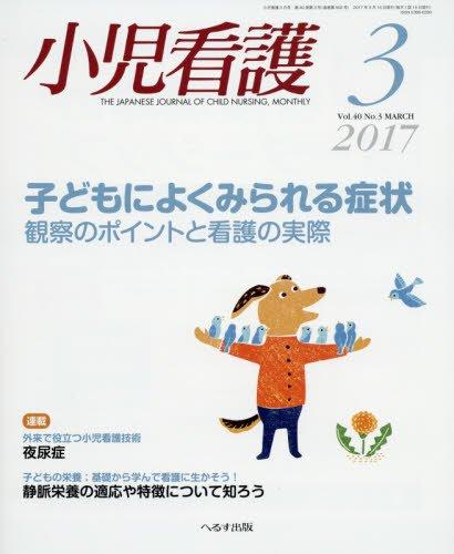 小児看護 2017年 03 月号 [雑誌]の詳細を見る