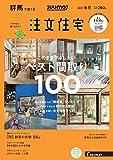 SUUMO注文住宅 群馬で建てる 2018年春夏号