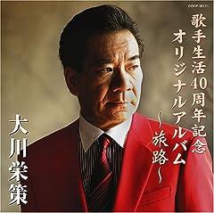 桟橋♪大川栄策のCDジャケット