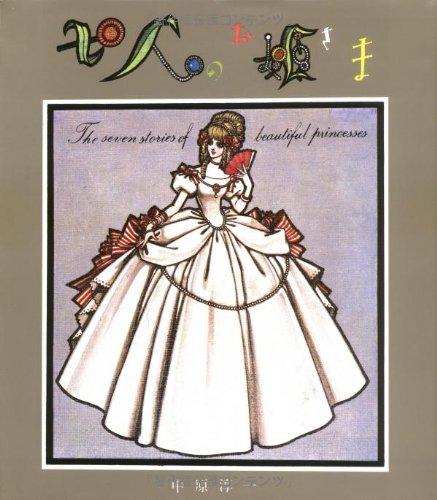 七人のお姫さま