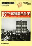 建築設計資料 (15) 中・高層集合住宅