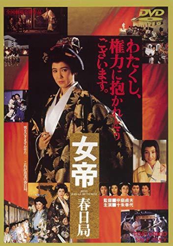 女帝 春日局 [DVD]