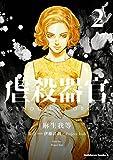 虐殺器官 (2) (角川コミックス・エース)