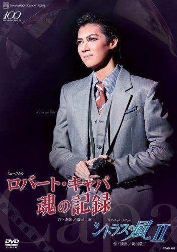 宙組 中日劇場公演DVD 『ロバート・キャパ ・・・