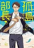 孤島部長 (1) (裏少年サンデーコミックス)