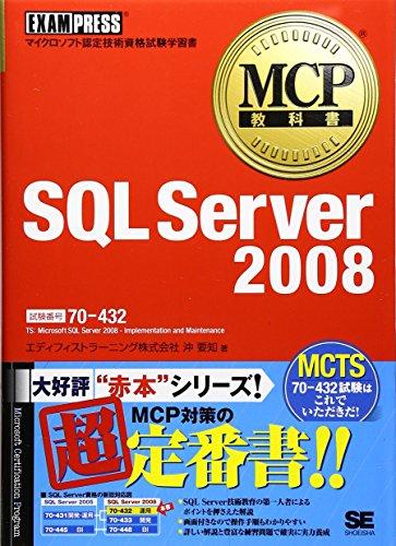 MCP教科書 SQL Server 2008 (試験番号:70-432)の詳細を見る