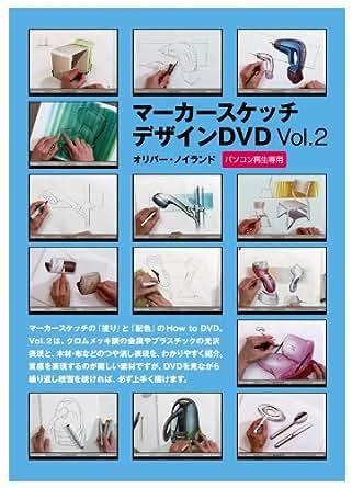 マーカースケッチデザインDVD vol.2