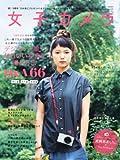 女子カメラ 2012年 09月号 [雑誌] 画像