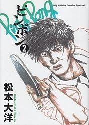 ピンポン (2) (Big spirits comics special)