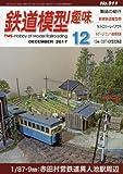 鉄道模型趣味 2017年 12 月号 [雑誌]