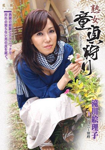 成年女子處女狩獵 takikawa 圖片 eriko 公司 CHERD-32。 [Dvd]