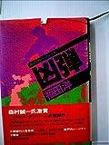 凶弾―瀬戸内シージャック (1979年)