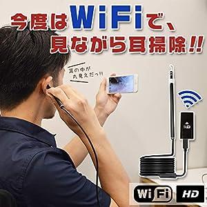 耳の中を見ながら耳掃除!「スマホで WiFi 耳かきスコープ」
