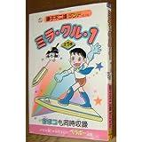 ミラ・クル・1(ワン) (中公コミックス 藤子不二雄ランド)