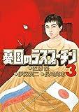 憂国のラスプーチン(3) (ビッグコミックス)