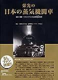栄光の日本の蒸気機関車 (単行本)