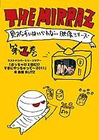 The Mirraz の見入らずにはいられない映像シリーズ 第一巻 ~ ラストナンバーリリースツアー「ぶっちゃけ2日だけすきにやっちゃって ~2011」@赤坂BLITZ ~ [DVD]