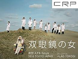 [横木安良夫]のCRP JAPAN 劇団APB-TOKYO 2016 双眼鏡の女
