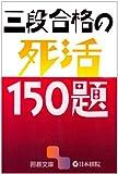 三段合格の死活150題 (囲碁文庫)
