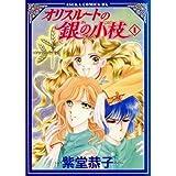 オリスルートの銀の小枝 / 紫堂 恭子 のシリーズ情報を見る