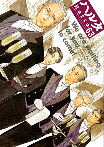 [画像:ハルタ 2019-APRIL volume 63 (ハルタコミックス)]