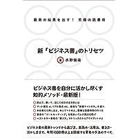 新「ビジネス書」のトリセツ