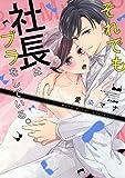それでも社長はブラをしている。 (ぶんか社コミックス Sgirl Selection Kindan Lovers)