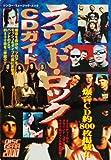 ムック ラウドロックCDガイド (シンコー・ミュージックMOOK)