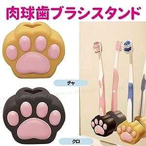 肉球 歯ブラシ スタンド 吸盤【ME212】【ME213】(犬 猫 猫雑貨 グッズ) 茶