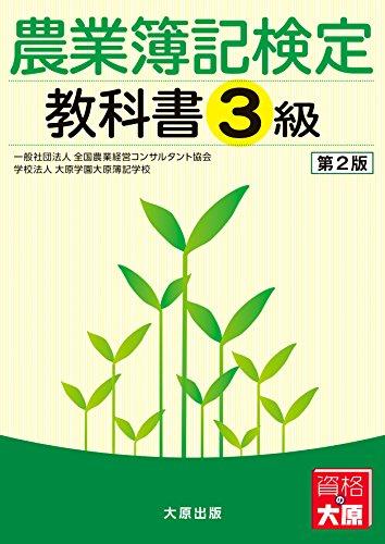 農業簿記検定教科書 3級の詳細を見る