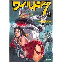 ワイルド7 7 黄金の新幹線編 (ぶんか社コミック文庫)