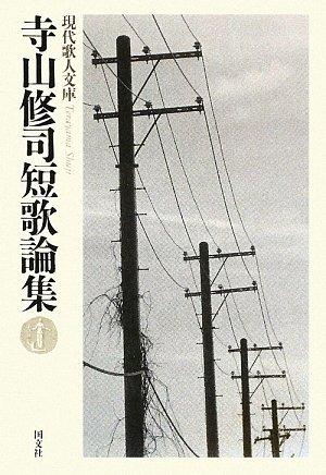 寺山修司短歌論集 (現代歌人文庫)の詳細を見る