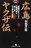 広島ヤクザ伝—「悪魔のキューピー」大西政寛と「殺人鬼」山上光治の生涯 (幻冬舎アウトロー文庫) -