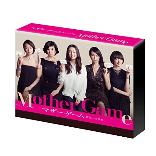 マザー・ゲーム ~彼女たちの階級~ DVD-BOXの詳細を見る