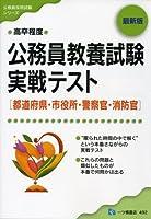 高卒程度公務員教養試験実戦テスト 最新版 (公務員採用試験シリーズ)