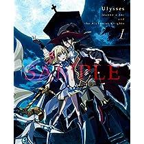 ユリシーズ ジャンヌ・ダルクと錬金の騎士 Blu-ray 第1巻