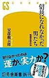 信長になれなかった男たち 戦国武将外伝 (幻冬舎新書)