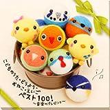 こどものうた・どうよう・おやこ・えいご ベスト100! ~音楽のプレゼント~