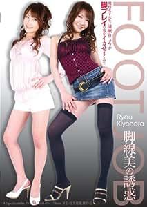 脚線美の誘惑 FOOT JOB 清原りょう IWGB-034 [DVD]