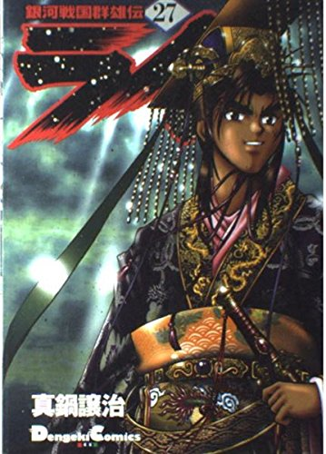 銀河戦国群雄伝ライ (27) (Dengeki comics EX)