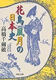 花鳥風月の日本史 (河出文庫)