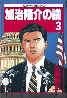 加治隆介の議(3) (モーニングコミックス)