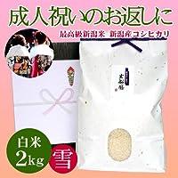 [成人内祝いのお返し]お祝いに贈る新潟米 新潟県産コシヒカリ 2キロ(アイガモ農法)
