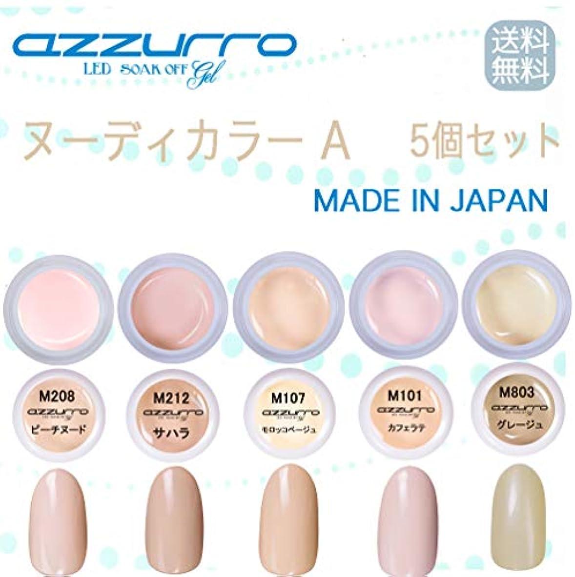 王朝マイルド明確に【送料無料】日本製 azzurro gel ヌーディカラージェルAセット ヌーデイで扱いやすい人気なカラー