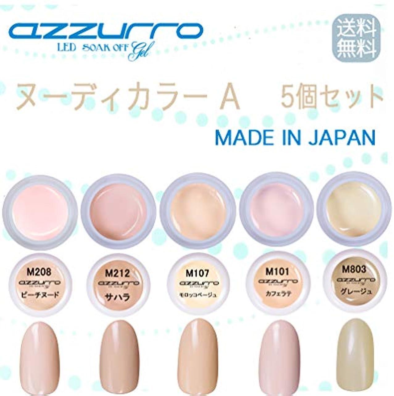 精通した綺麗な刺します【送料無料】日本製 azzurro gel ヌーディカラージェルAセット ヌーデイで扱いやすい人気なカラー