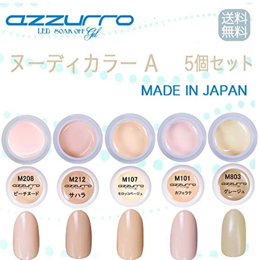 伝染性の許可サンプル【送料無料】日本製 azzurro gel ヌーディカラージェルAセット ヌーデイで扱いやすい人気なカラー