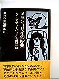 異色作家短篇集〈5〉メランコリイの妙薬 (1974年)